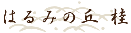 haruminooka