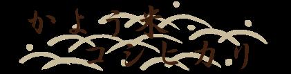 kayoumai