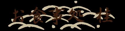 oshokujidokoro